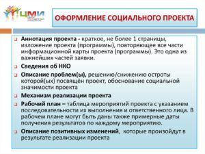 Пример социального проекта. темы, создание, поддержка и реализация социальных проектов :: syl.ru
