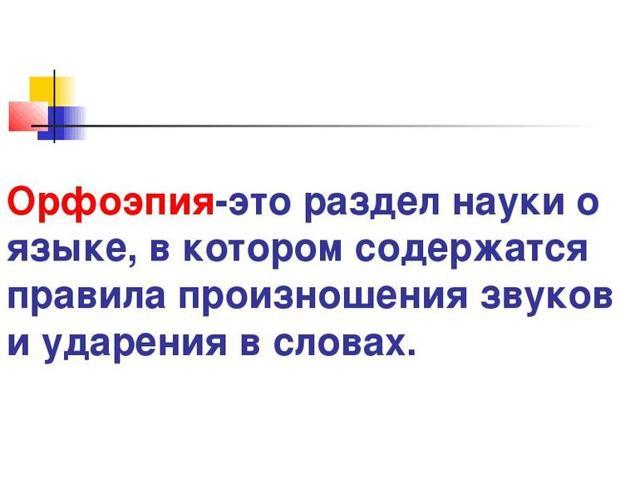 Орфоэпические нормы русского языка: таблица, примеры :: syl.ru