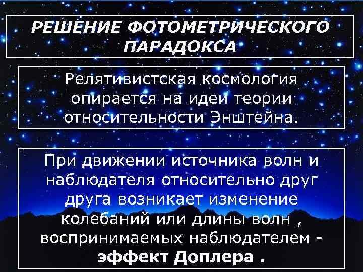 """Журнал """"санкт-петербургский университет""""  » blog archive   » эдгар по и фотометрический парадокс"""
