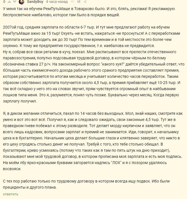 Трудовой кодекс 2020 - 2019