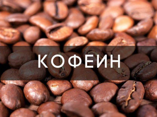 Кофеин как стимулятор — sportwiki энциклопедия