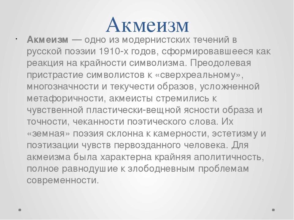 Акмеизм — википедия с видео // wiki 2