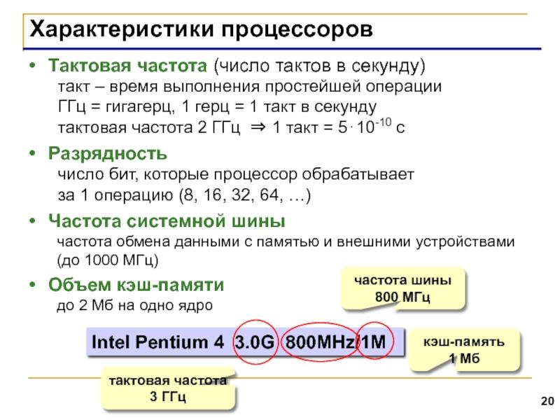 Как узнать сколько бит 32 или 64 моя windows, какую выбрать для установки [их различие]. разрядность windows 7, 8, 10