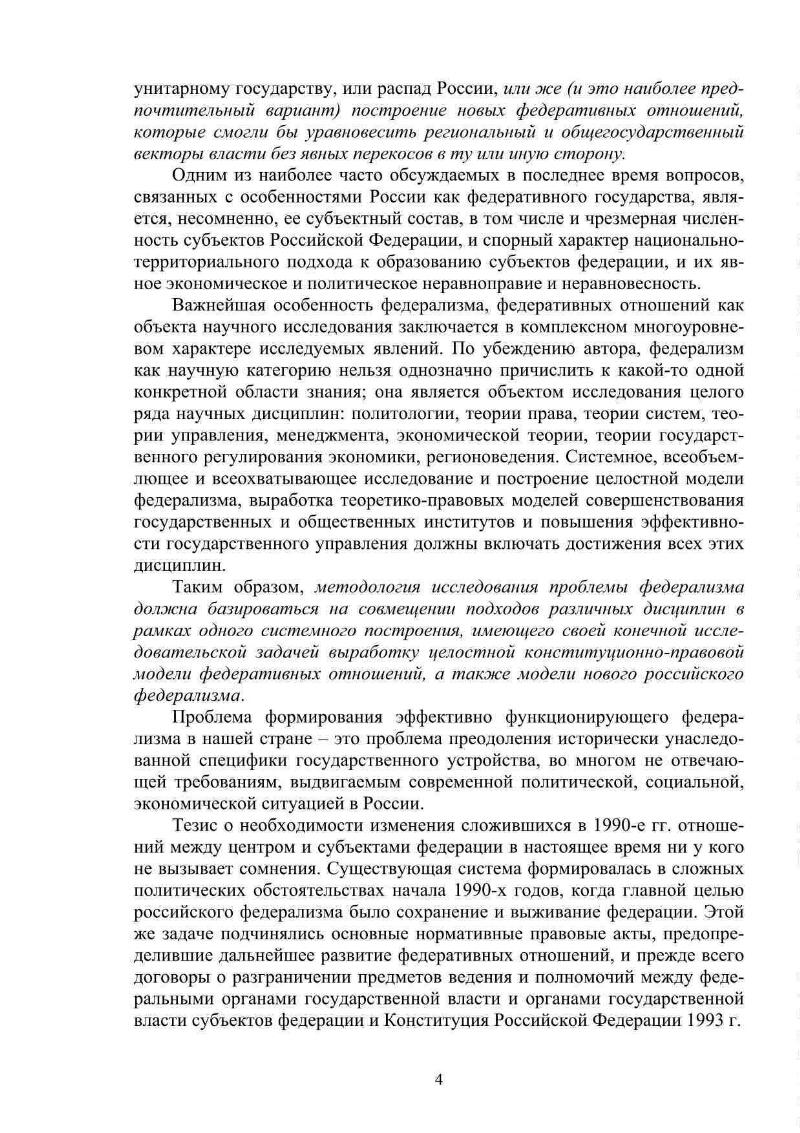 Российский федерализм (стр. 1 )