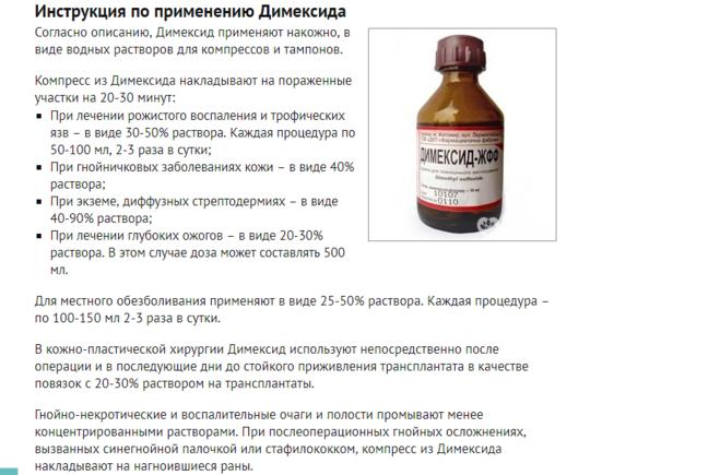 Диметилсульфоксид (лекарственное средство) — википедия с видео // wiki 2