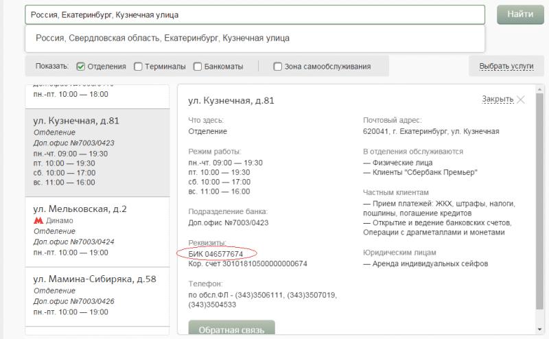 Бик народного банка казахстана