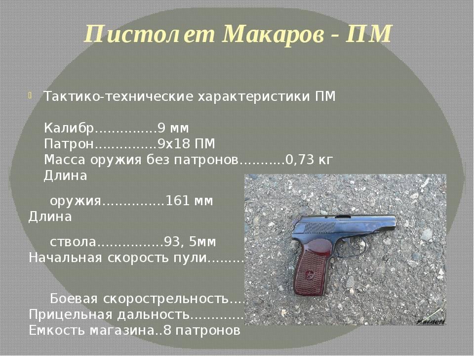 Тт, тульский токарев - пистолет, использовавшийся в красной армии, история разработки, конструкция и боеприпасы, небоевые модификации и коллекционные экземпляры