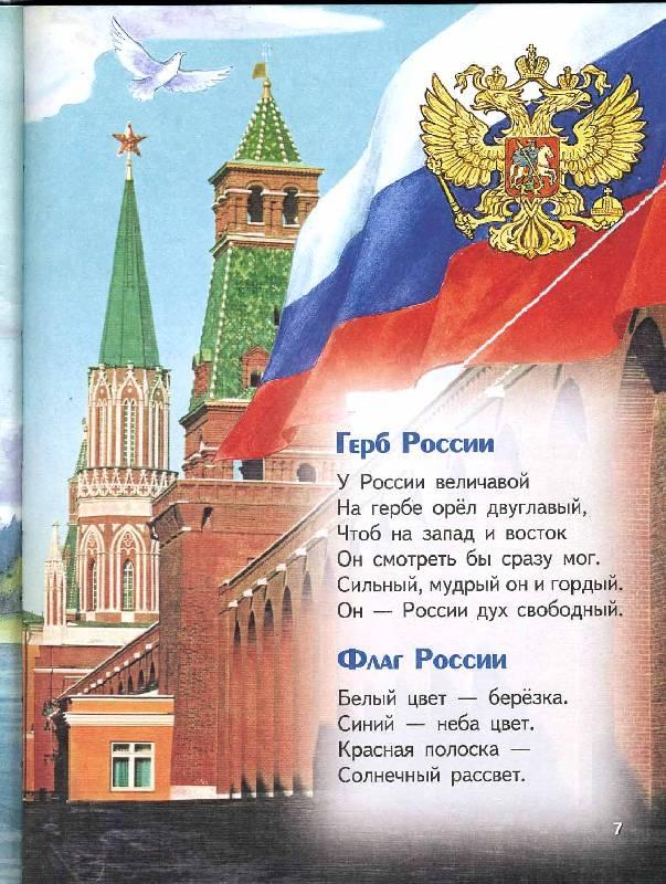 Стихи моя россия - сборник красивых стихов в доме солнца