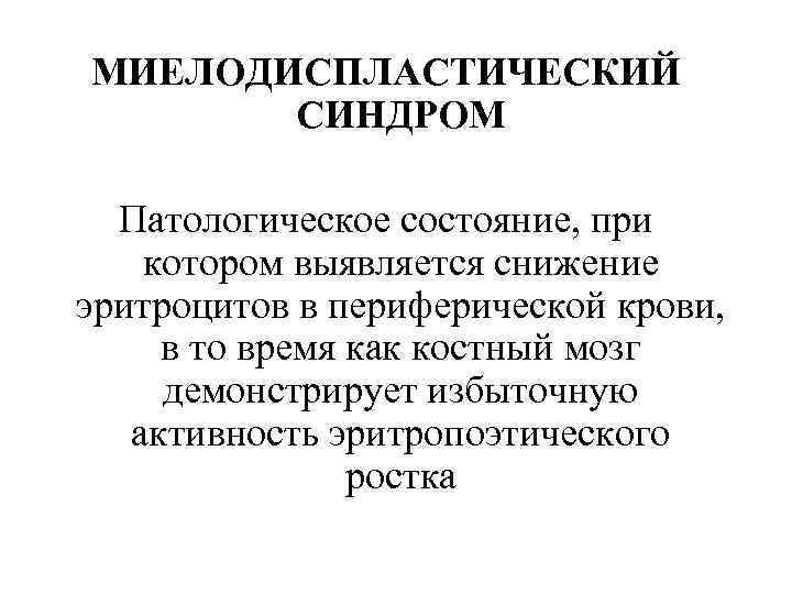 Миелодиспластический синдром: что это такое, лечение, причины, симптомы | hk-krasnodar.ru