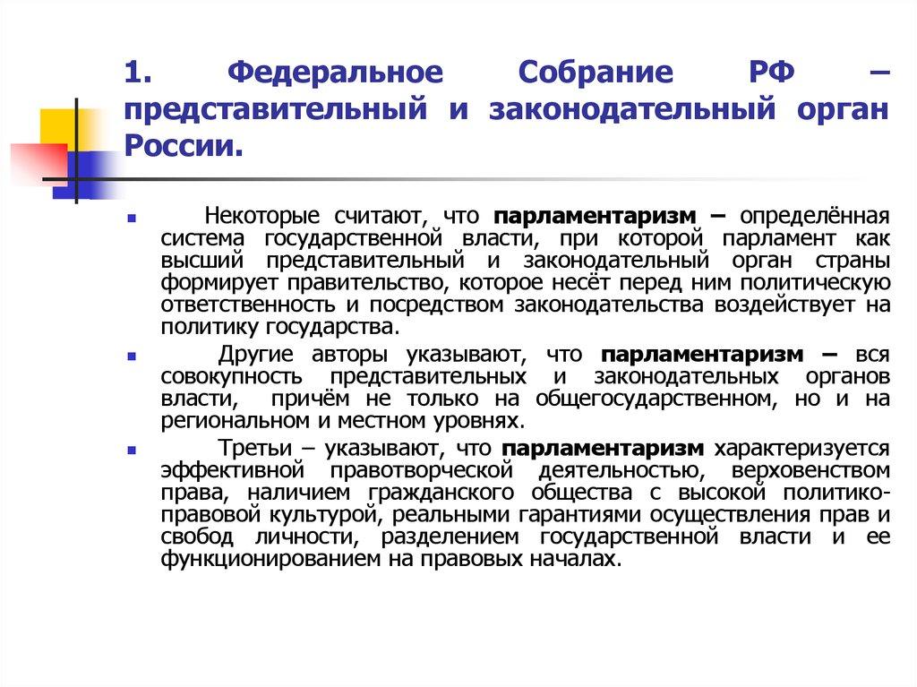 Что такое федеральное собрание орган российской федерации. федеральное собрание рф – парламент рф: общая характеристика - права россиян