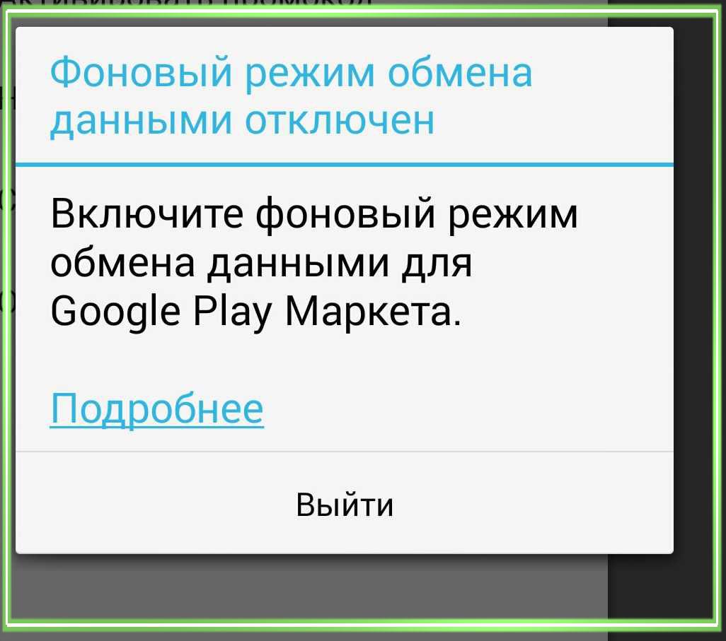 Руководство по фоновой работе в android. часть 1 блог компании epam хабр
