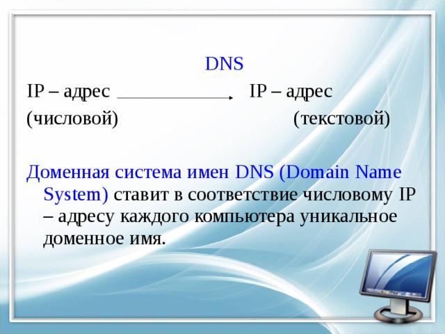 Что является доменным именем компьютера | grozza