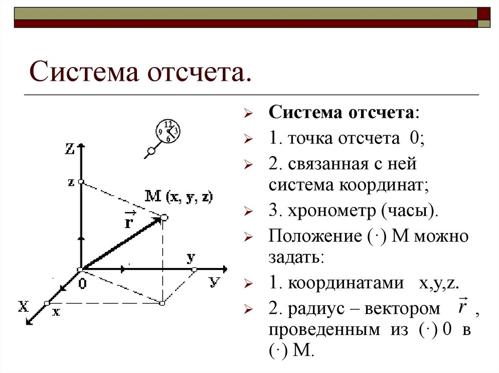 Система отсчета в физике – что это такое: определение, какие бывают системы и что они включают в себя