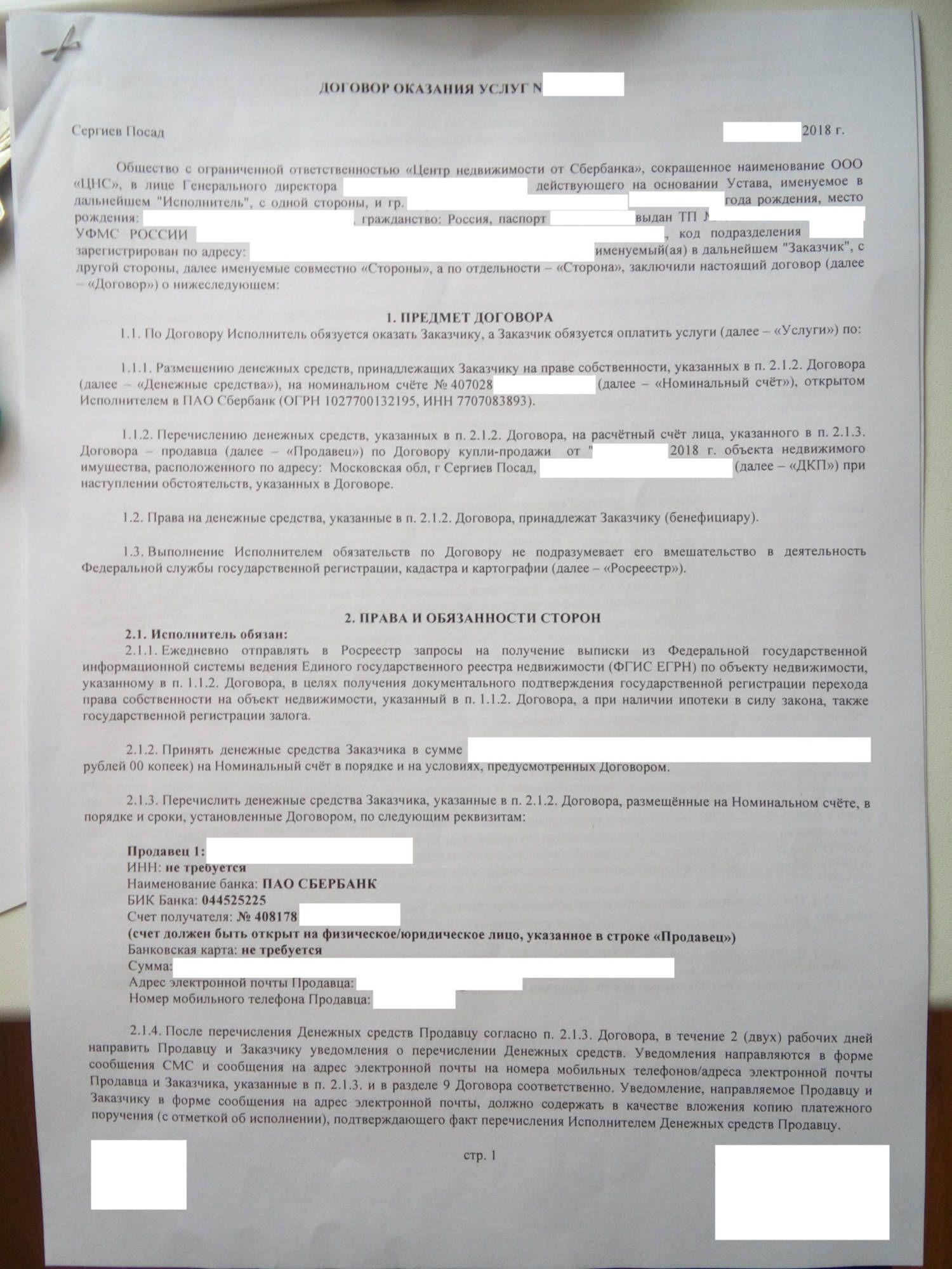 Описание номинального счета опекуна: применение и правила пользования