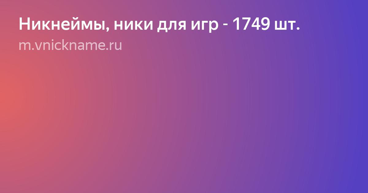 Никнеймы, ники для игр - 1755 шт.