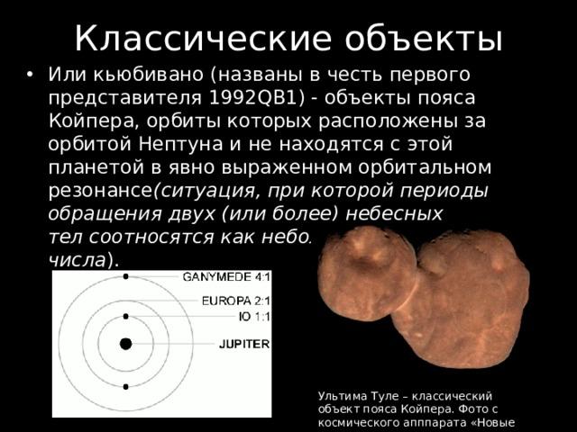 Пояс койпера — википедия. что такое пояс койпера