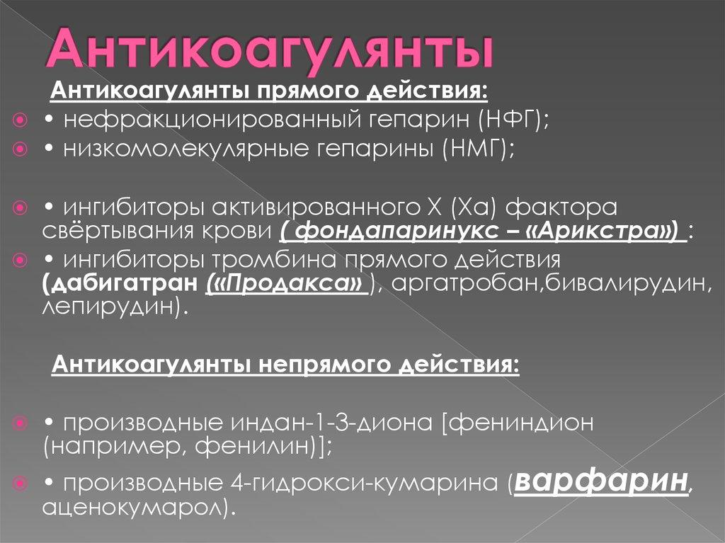 Антикоагулянты (список препаратов), прямого действия, нового поколения