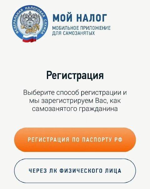 Как стать самозанятым в 2020 году - пошаговая инструкция - nalog-nalog.ru