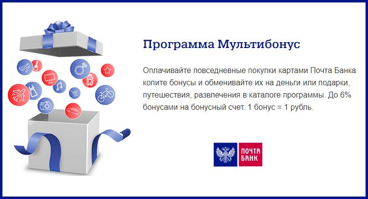 Отзывы о почта банке: «обман с мультибонусом» | банки.ру