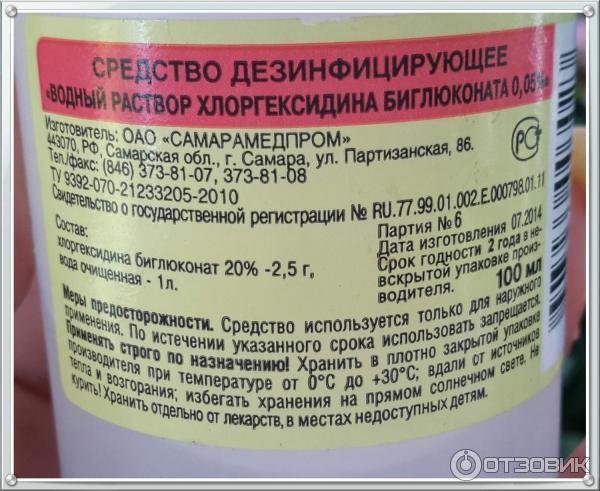 Хлоргексидин: инструкция по применению, отзывы и цены