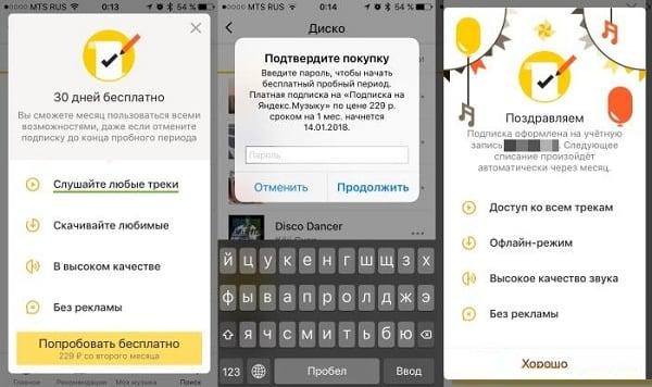 Яндекс плюс — что это такое и как подключить бесплатно