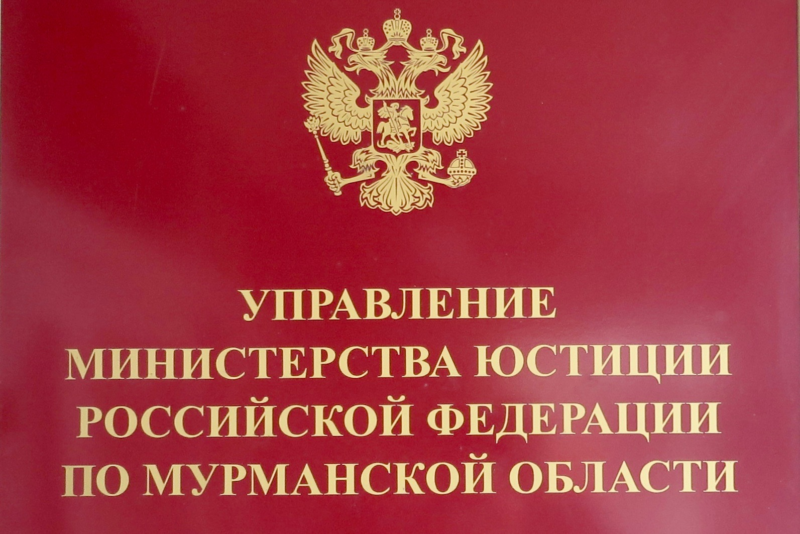 Министерство юстиции ссср