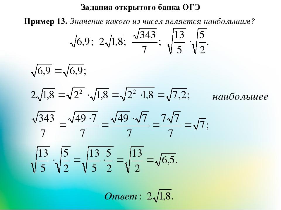 Квадратный корень — википедия с видео // wiki 2