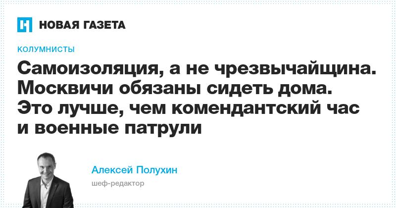 Самоизоляция и законодательство россии — реальное время