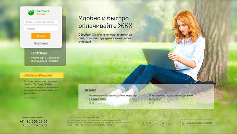 Сбербанк онлайн — личный кабинет: вход на online.sberbank.ru