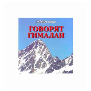 Гималаи - википедия