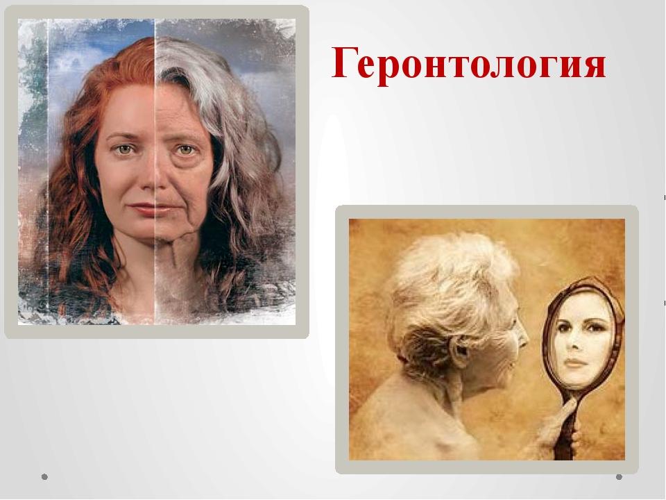 Геронтология — это... социальная и клиническая геронтология :: syl.ru