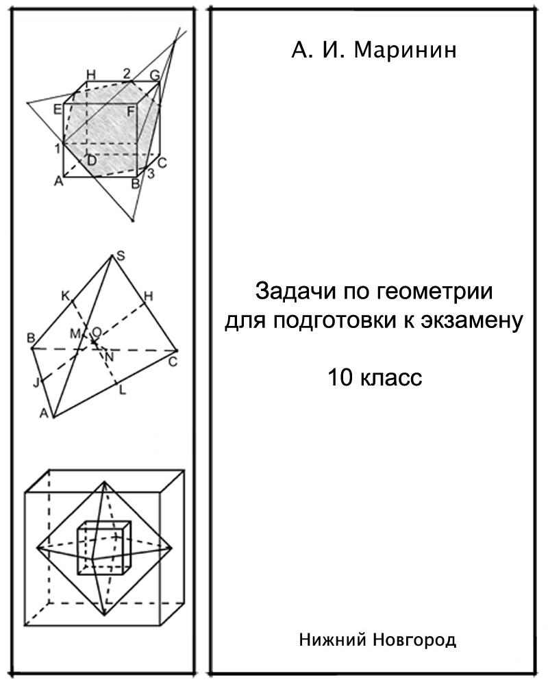 Соразмерный тетраэдр — википедия. что такое соразмерный тетраэдр