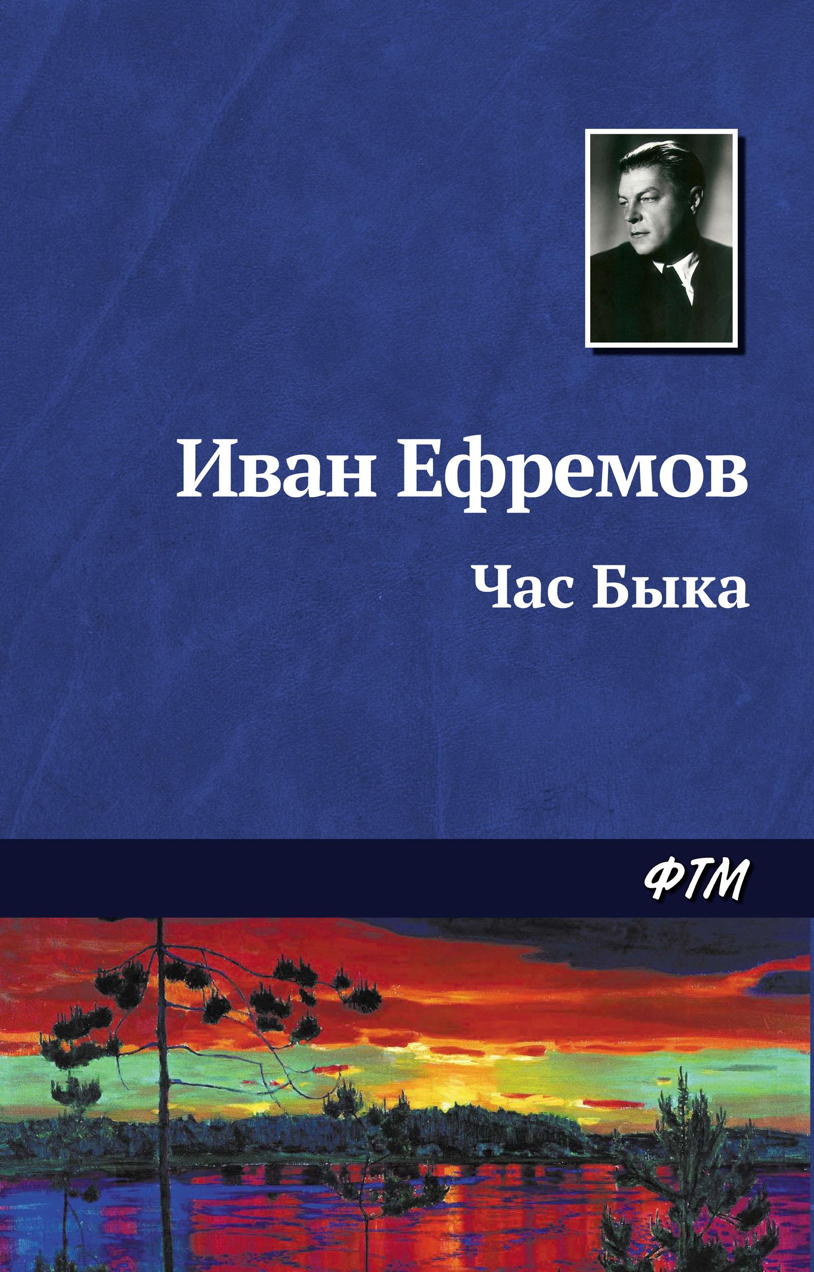 «час быка»: утопия против антиутопии. иван ефремов [maxima-library]