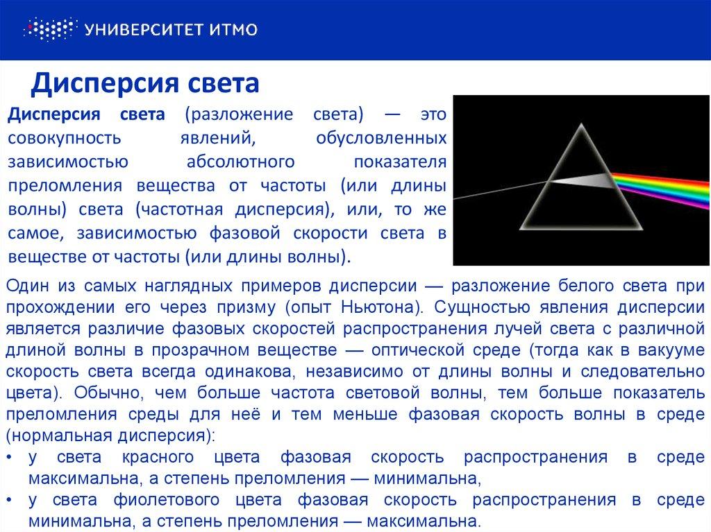Дисперсия света. опыт ньютона - материалы для подготовки к егэ по физике