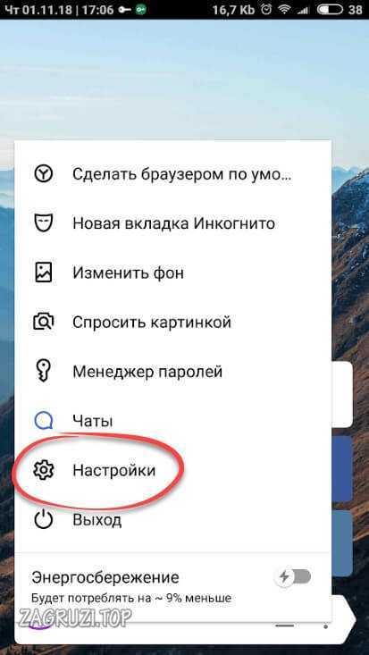 Как отключить яндекс.дзен на андроиде - инструкция тарифкин.ру как отключить яндекс.дзен на андроиде - инструкция