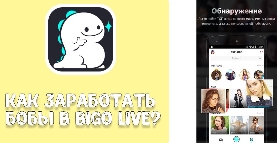 Bigo live (биго лайф) в вики: что такое bigo live