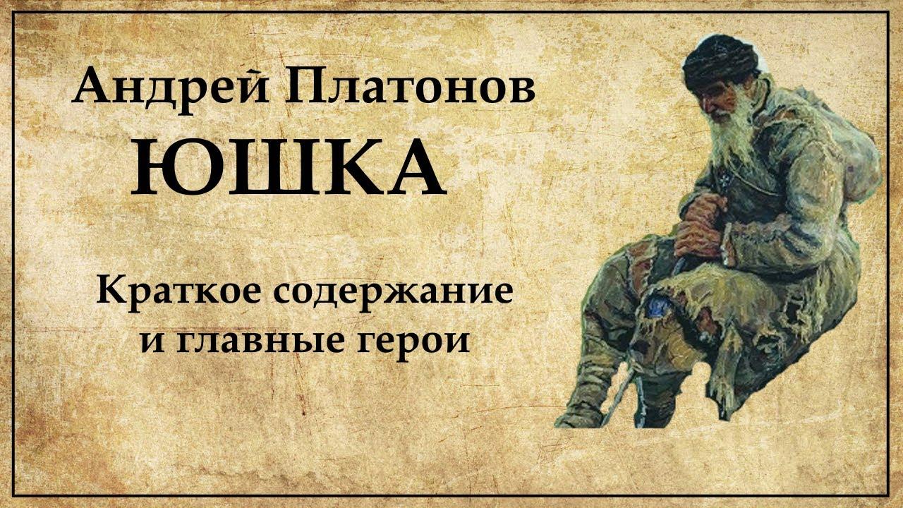Онлайн чтение книги юшка андрей платонович платонов. юшка