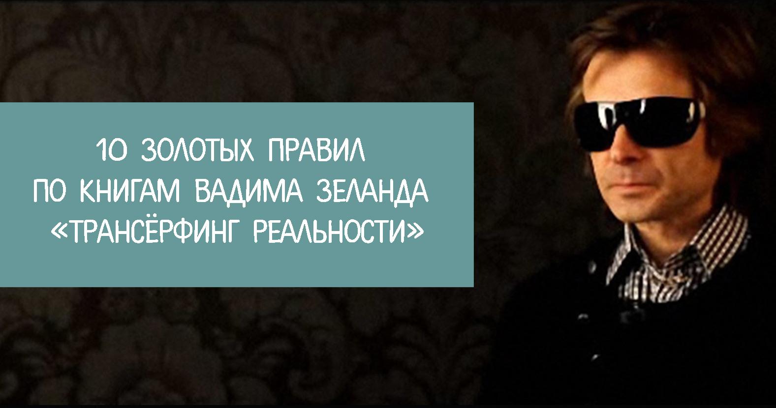 Вадим зеланд | биография | материалы «википедии» | wikipediya-news вадим зеланд | биография | материалы «википедии» — wikipediya-news
