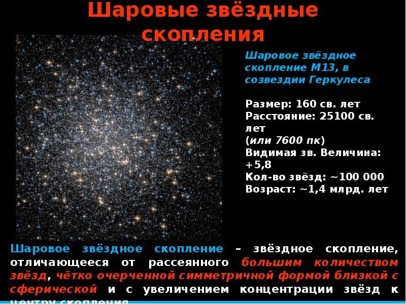Шаровое звёздное скопление — википедия. что такое шаровое звёздное скопление