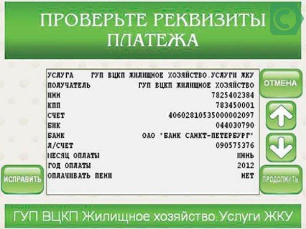 Расчетный счет сбербанка: лицевой счет, номер счета, как узнать