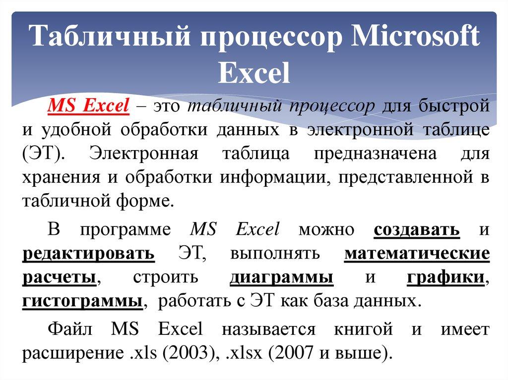 Табличные процессоры.