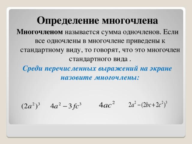 Многочлен | математика | fandom
