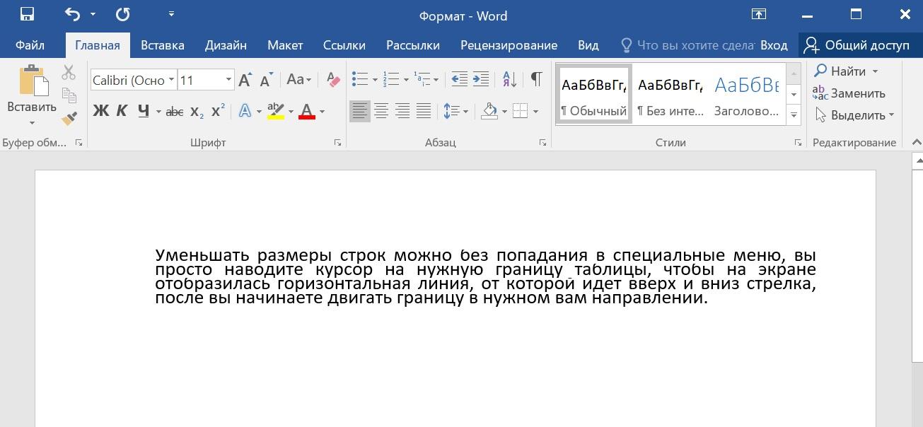 Настройка интервалов и отступов в microsoft word: пошаговое руководство