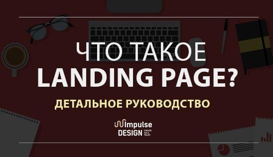 Выпуск №165. кому и когда нужен landing page — setup.ru — бесплатный конструктор сайтов, создать сайт бесплатно