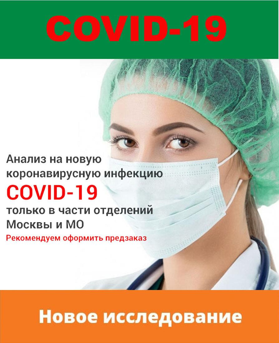 Где можно сдать тест на коронавирус в вёшенской