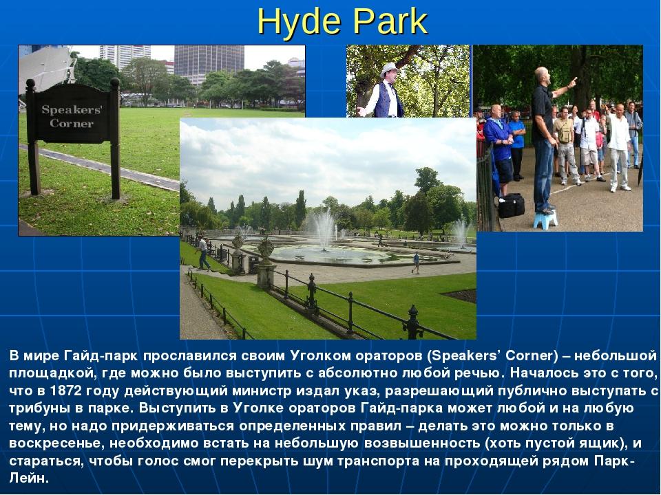 Гайд-парк (москва) — википедия. что такое гайд-парк (москва)