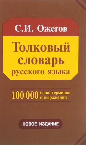 Основные словари русского языка. виды словарей | цветы жизни