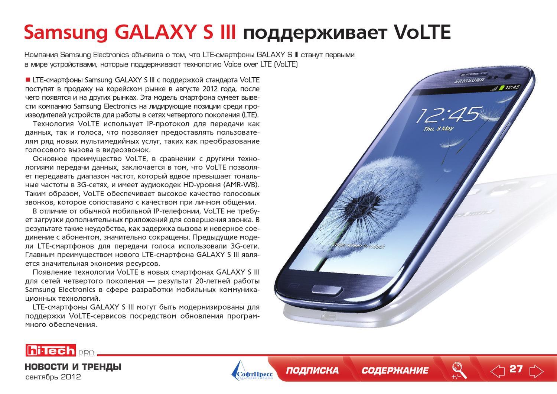 Volte мегафон: что это такое в телефоне, как подключить