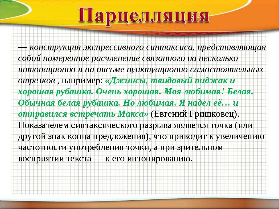 Парцелляция — для чего используется в русском языке и литературе