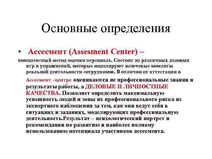 Ассессмент-центр: метод оценки персонала